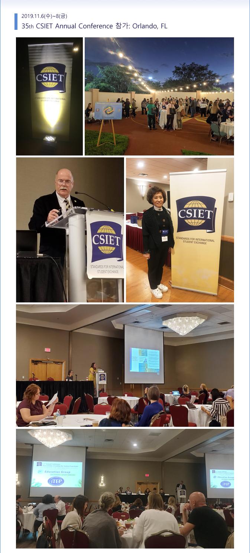 CSIET 컨퍼런스 참가